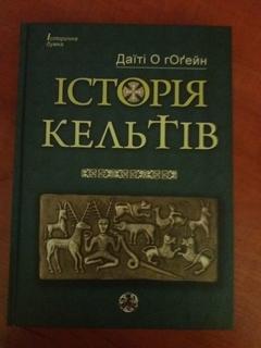 Історія Кельтів.