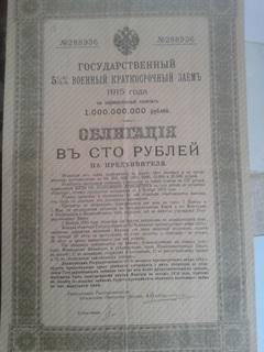 Облигация в 100 рублей. 1915 г.  Гос. 5 1/2 % военный краткосрочный заем.