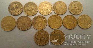 13 монет по 5 коп до реформы