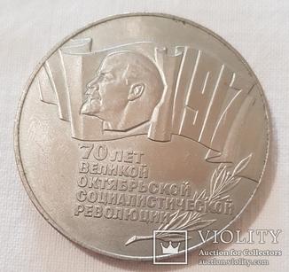 5 рублей 1987