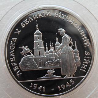 200000 карбованців 1995 Перемога у ВВВ (Х) вместо (У) , тираж 10000 шт