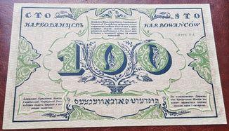 Бона 100 карбованців 1917 р. Перша українська банкнота