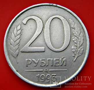 20 рублей 1993 ММД на немагнитной заготовке