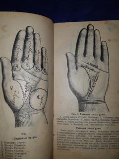 1904 Хирософия с атласом значений линии руки