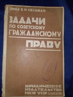 1925 Задачи по советскому гражданскому праву