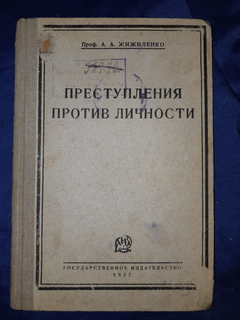 1927 Преступление против личности - 2000 экз.