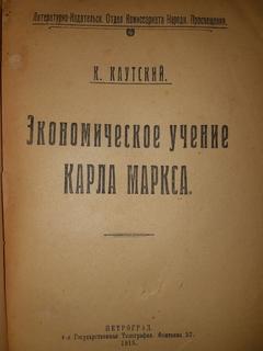 1918 Экономическое учение Карла Маркса