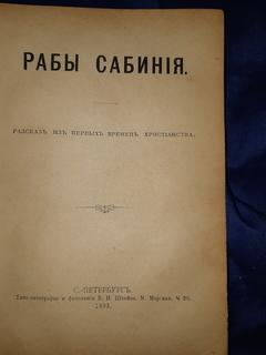 1893 Из первых времен христианства