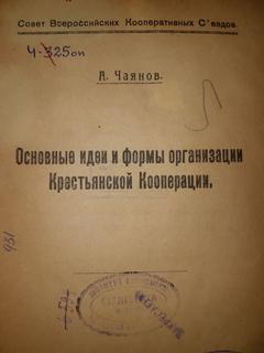 1919 Организация крестьянской кооперации