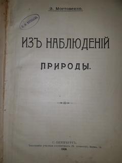 1908 Из наблюдателей природы