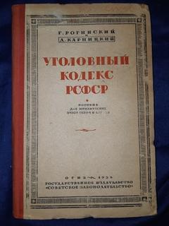 1936 Уголовный кодекс РСФСР