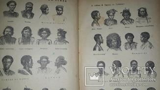 1928 Этнография народов мира