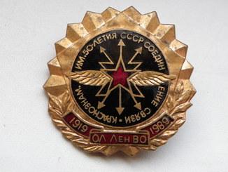 ОЛ ЛенВо 1919-1989 соединение связи