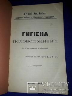 1908 Гигиена половой жизни