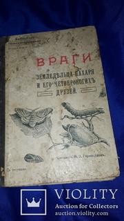 1904 Враги земледельца-пахаря и скота
