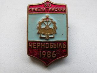 Чернобыль 1986 Прибалтийский ВО