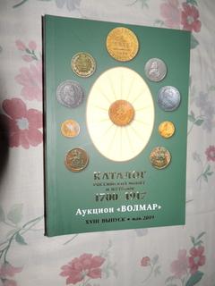 Книга Каталог российских монет и жетонов 1700-1917г Оригинал