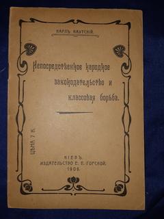 1906 Народное законодательство и классовая борьба