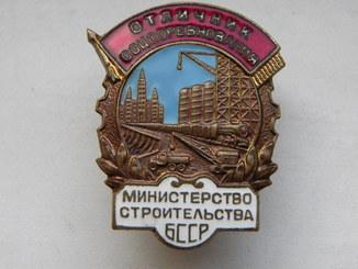 Отличник Министерства строительства БССР 3562