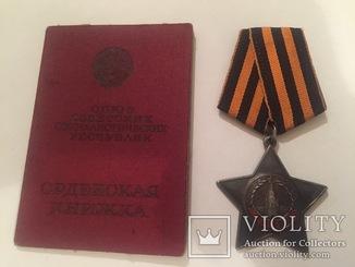Орден Славы 3 степени с доком на кавалера двух орденов Славы.