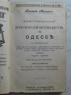 1911. Иллюстрированный практический путеводитель по ОДЕССЕ.