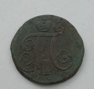 1 копейка 1797 года А.М Павел 1