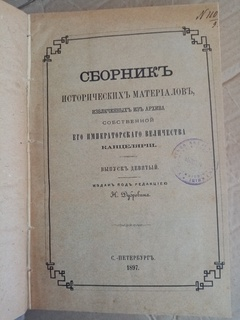 Сборник Исторических Материалов извлеченных из архива 1897 Г.