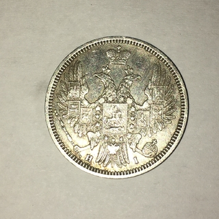 20 копеек 1848 год. с.п.б.