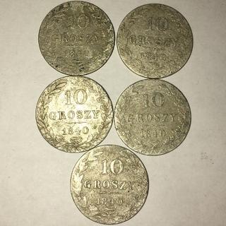 10 грошей 1840 год (5 шт.) Русско-Польские (Николай I) Обозначение монетного двора MW