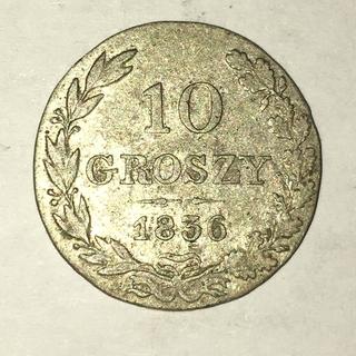 10 грошей 1836 год. Русско-Польская
