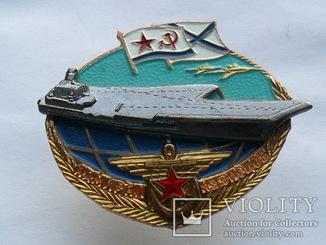 Знак Адмирал Кузнецов ВМФ Авианосец