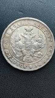 Рубль 1842 года.