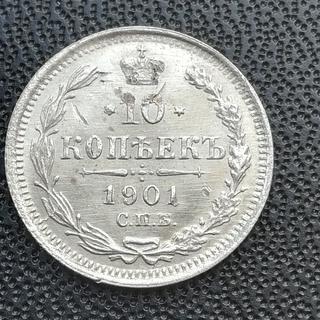 10 копеек 1901 года.