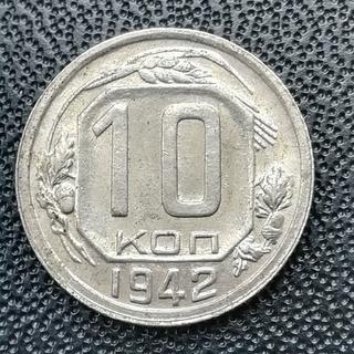 10 копеек 1942 года.