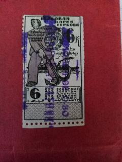 Гербовая марка 6 коп золотом