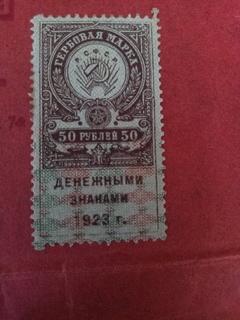 Гербовая марка 50 рублей 1923 год