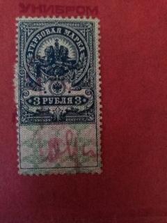 Гербовая марка 3 рубля