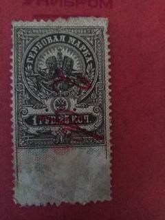 Гербовая марка 1 рубль 25 коп
