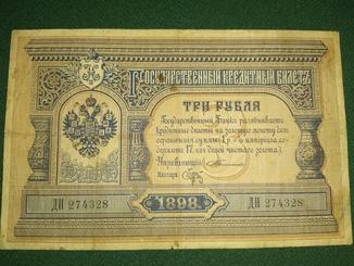 3 рубля 1898 года Тимашев - Брут