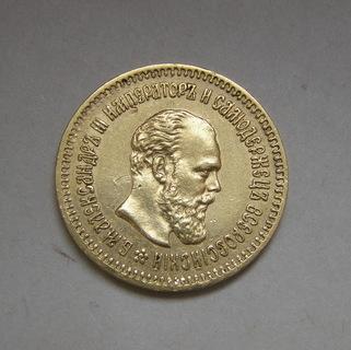 5 рублей 1888 р.