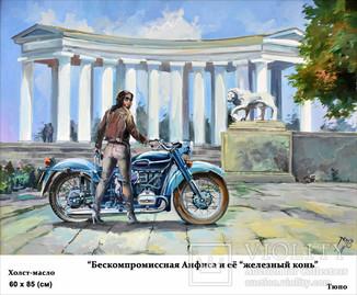 """Картина """"Бескомпромиссная Анфиса и ее """"железный конь"""" холст масло 60х85"""