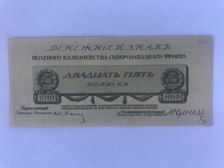 25 копеек 1919 г. Юденич