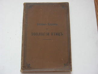 Альбом картин по зоологии птиц 1899 год