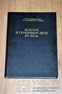 М.М.Постникова-Лосева Золотое и серебряное дело 16-20 в.в.