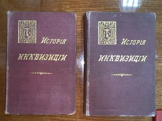 1911 История инквизиции в Средние века в 2 томах