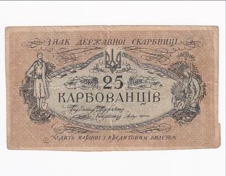 25 карбованцев (1918). Первый выпуск