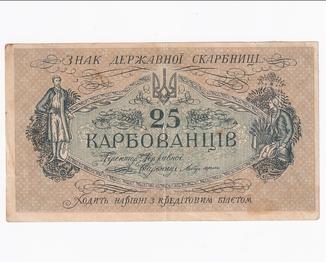 25 карбованцев (1918). Второй выпуск