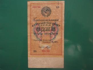 Один рубль золотом 1928