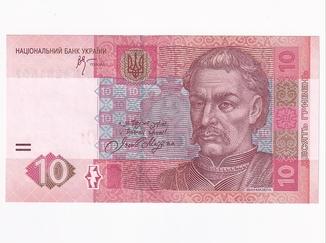 10 Гривен 2005 года. UNC