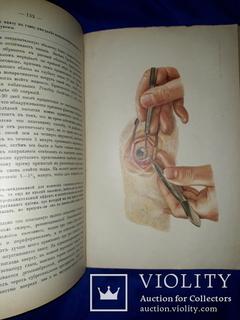 1906 Атлас и очерк офтальмологии